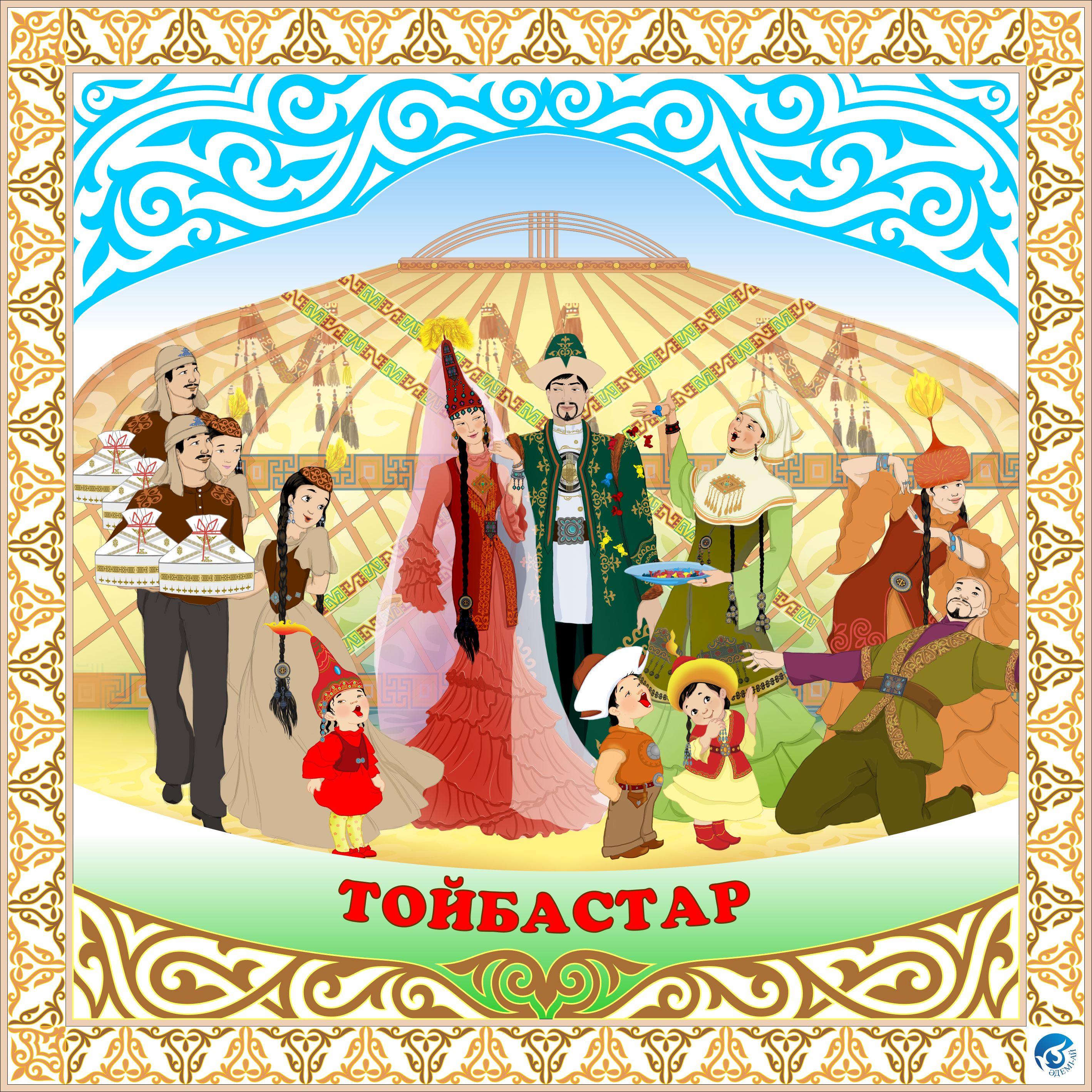 поздравления на тилашар на казахском единственная планета нашей
